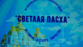 """Межмуниципальный фестиваль детского творчества """"Светлая Пасха"""" в г. Осташкове."""