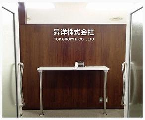 昇洋 Topgrowth