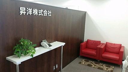 4.事務所玄関.jpg