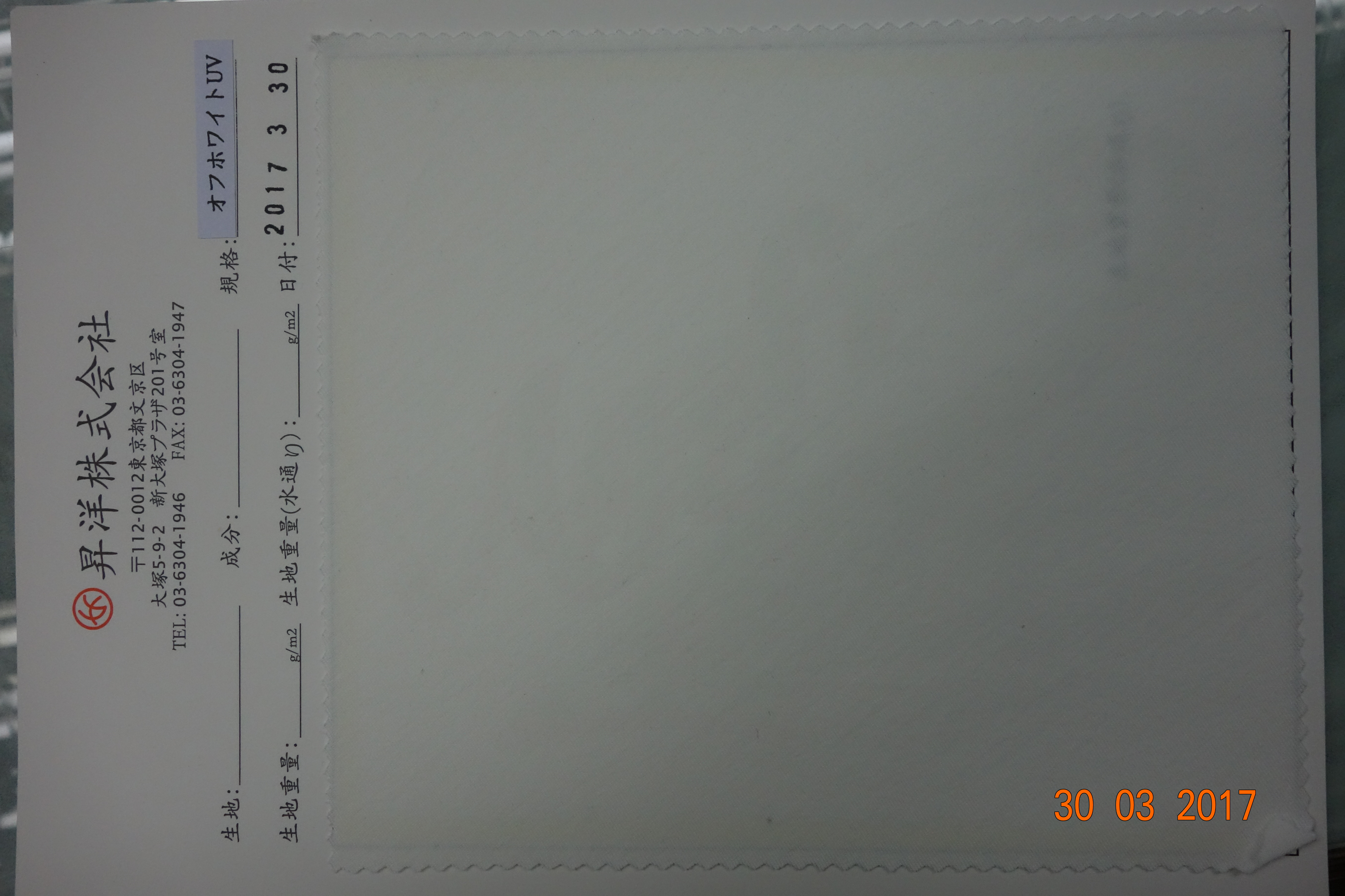 1..UV反射プリント(オフシロ生地)