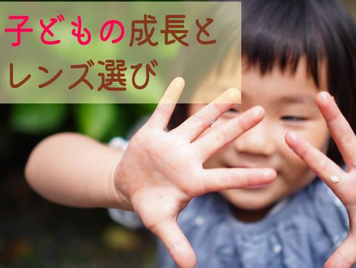 子どもの成長とレンズ選び