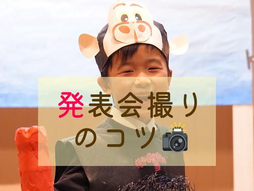 """""""発表会撮り""""のコツ"""