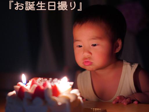 「誕生日」どう撮る?
