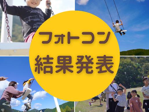 フォトコン入賞作品発表✨