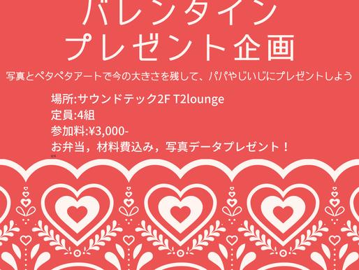 """""""今を残そう""""バレンタインプレゼント企画"""
