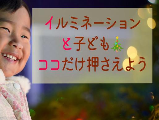 """""""イルミネーション撮り""""押さえておくべき7つのコツ☆"""
