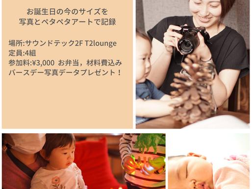 """""""今を残そう""""お誕生日企画"""