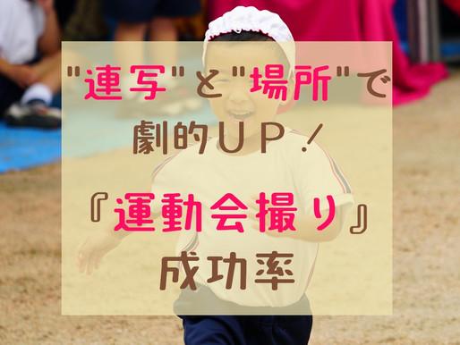 """""""連写""""と""""場所""""で劇的UP! 運動会撮りの成功率!"""