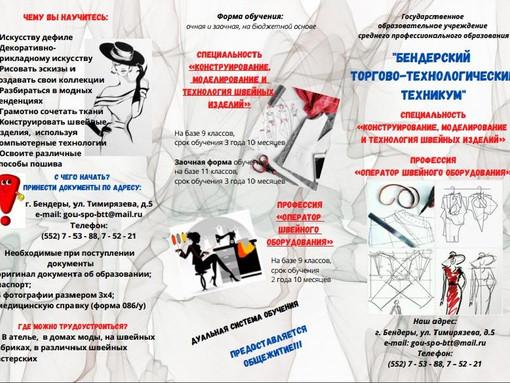 Конкурс для педагогов БТТТ