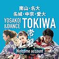 tokiwaAC1.JPG
