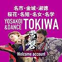 tokiwaAC2.JPG
