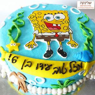 עוגת-יום-הולדת-בוב-ספוג.jpg