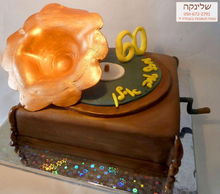 phonograph-cake