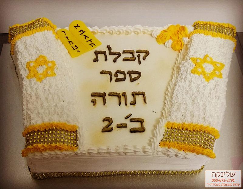 Bible-cake