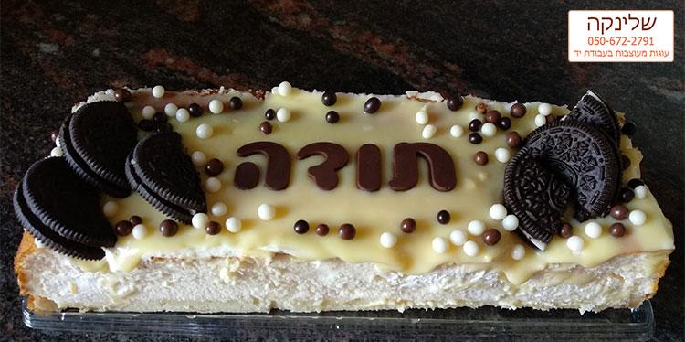 אוריאו עוגת פס גבינה אפויה בציפוי שוקולד