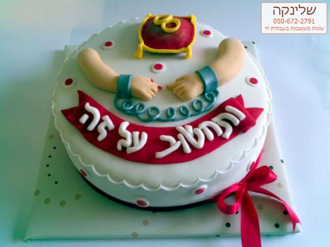עוגת-אירוסים