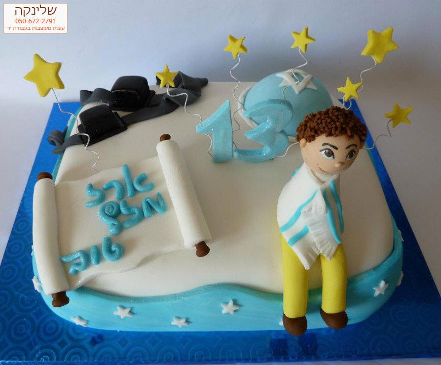 Bar-Mitzvah-cake