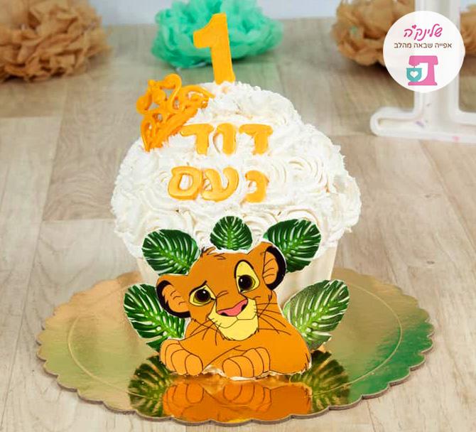 Simba-cake