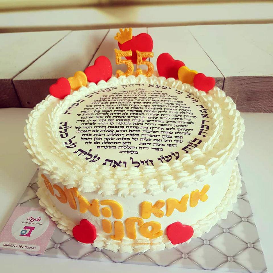 A-greeting-cake