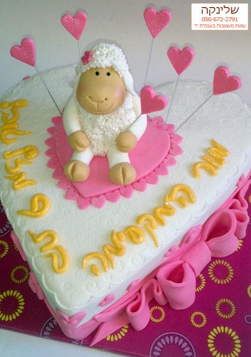 nici-cake