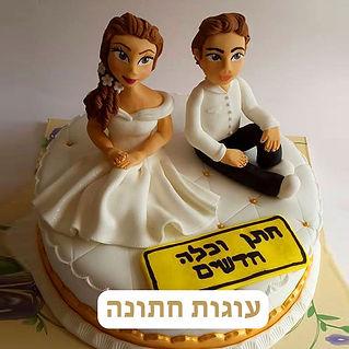 עוגות חתונה מבצק סוכר