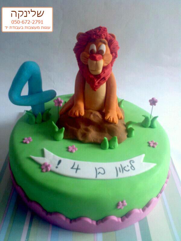 עוגת_מלך_האריות