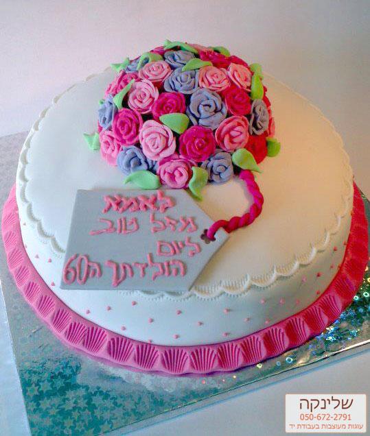 עוגת-פרחים
