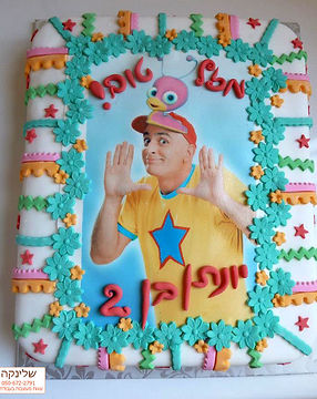 Yuval-ambolbal-cake.jpg