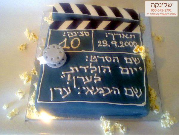 עוגת-סרט