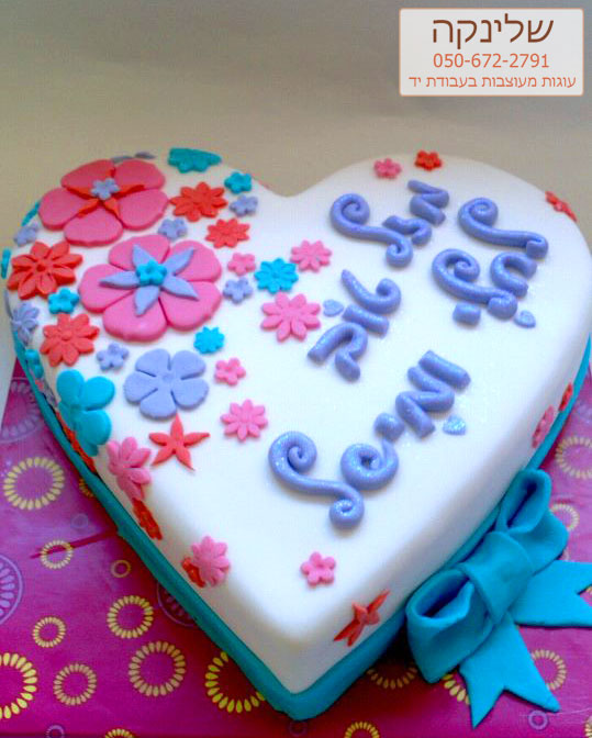 עוגת-לב