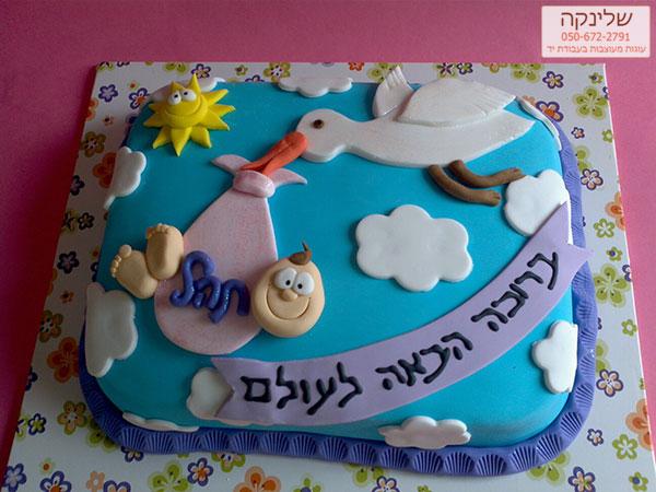 עוגת-לידה