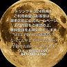 メルマガCEPPO特典 | 松戸市  |満月