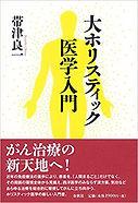 大ホリスティック医学入門.jpg