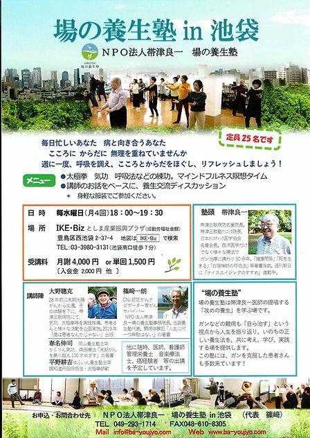 20200219 池袋養生塾案内チラシ.jpg