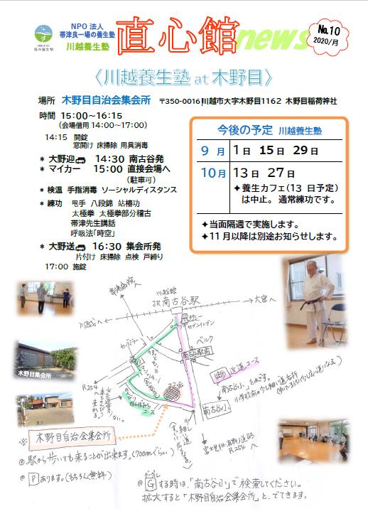 20200822_kawagoe.png