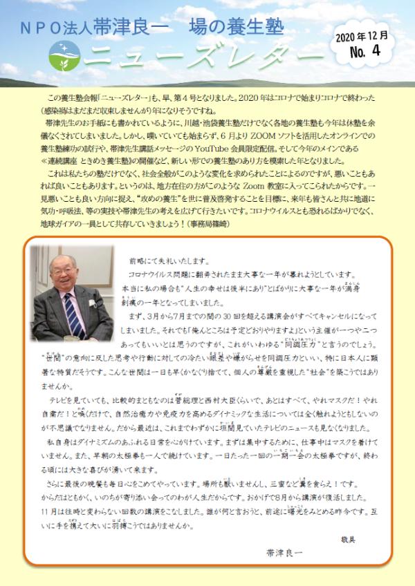 場の養生塾ニューズレター4号