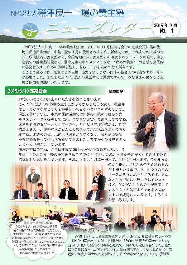 ◆養生塾ニュース  第1号[PDF原稿]最終版_ページ_1.jpg