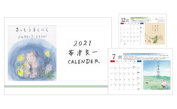 calender2021_full.png