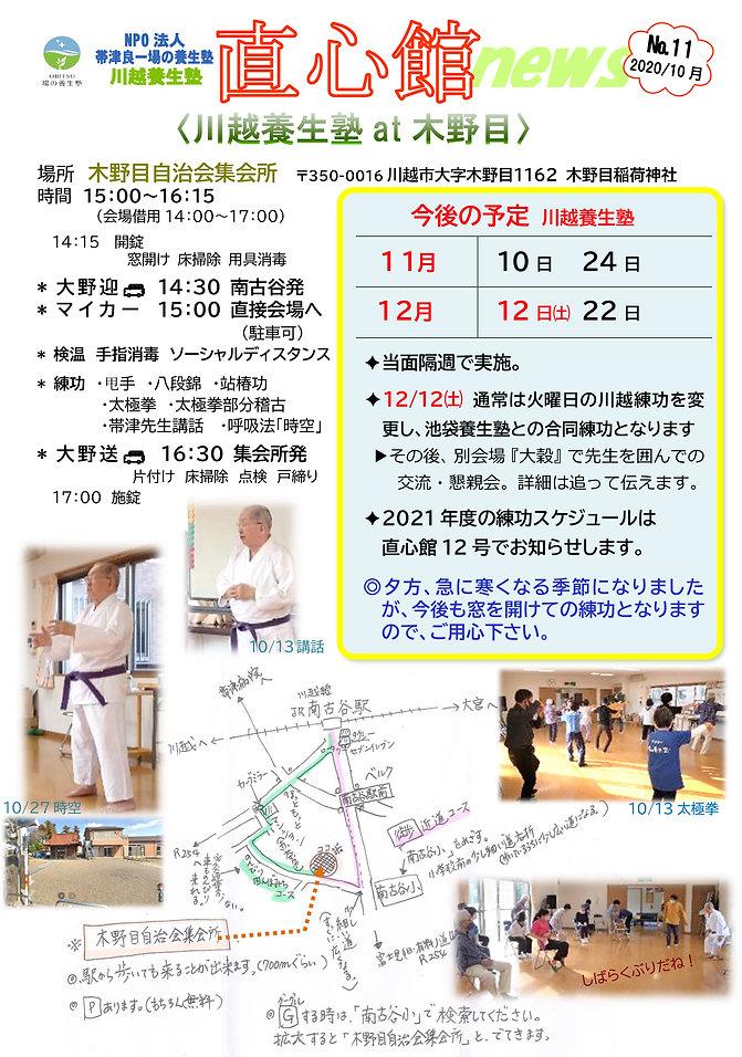 直心館11木野目版(10.29)-1.jpg