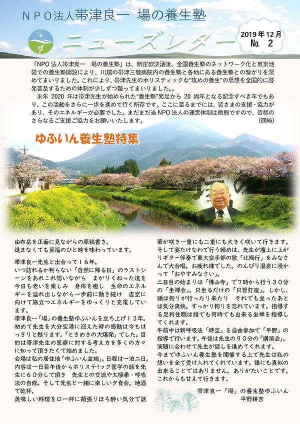 ◆NPOニュース 第2号20191219(増-2)_ページ_1.jpg