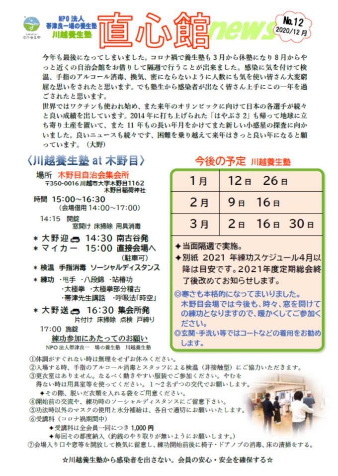 chokushin12.png