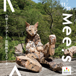 8/1(水)より「風の教会」六甲ミーツアート 芸術散歩2018にて先行公開