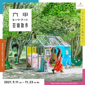 六甲ミーツ・アート芸術散歩2021