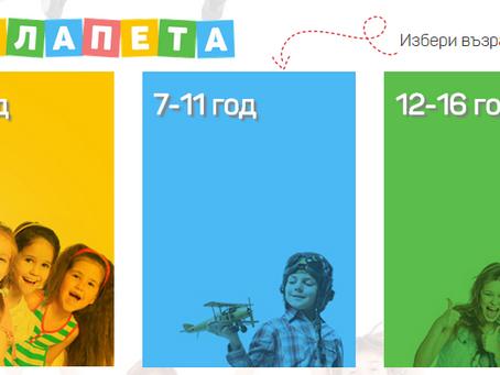 БНТ пуска първия по рода си детски сайт