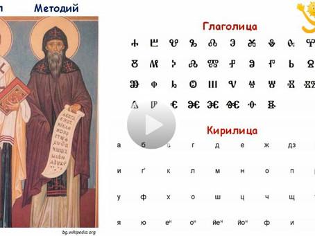 Любопитно: Кои държави използват кирилицата