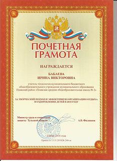 грамота Бабаева.jpeg