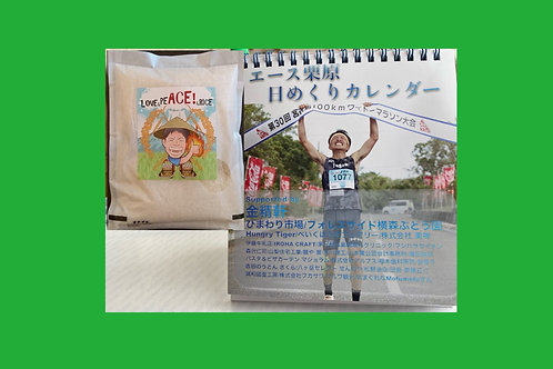 【セット】エース日めくりカレンダー&エース米
