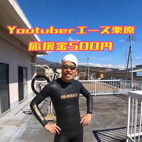 Youtuberエース栗原応援金!