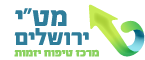 "מט""י"