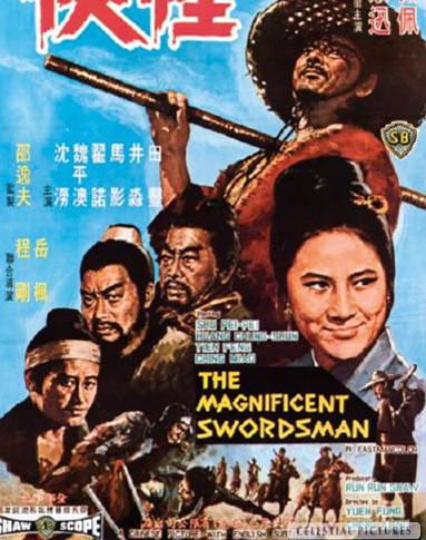 The Magnificent Swordsman (1968)